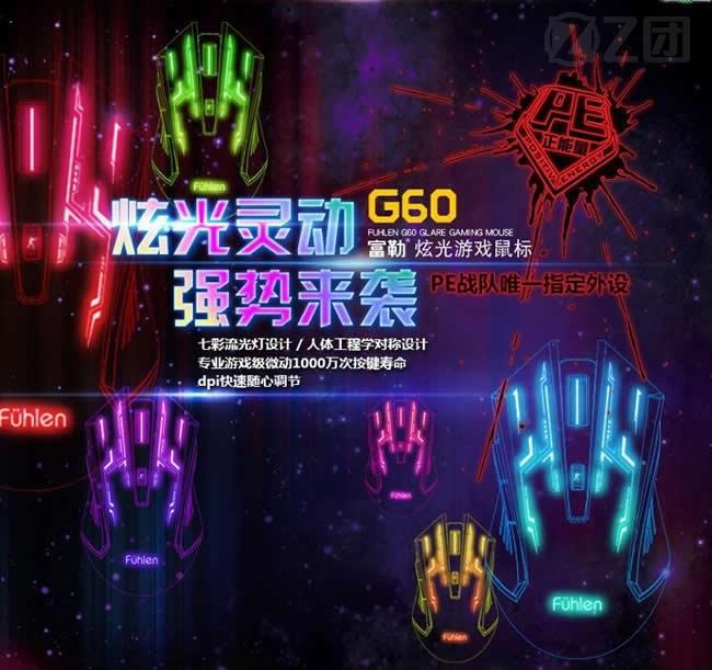 富勒G60 专业游戏鼠标七彩炫光背光电脑笔记本外设usb大鼠标