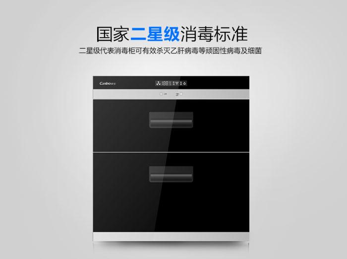 康宝消毒柜 ztp108e-11ts