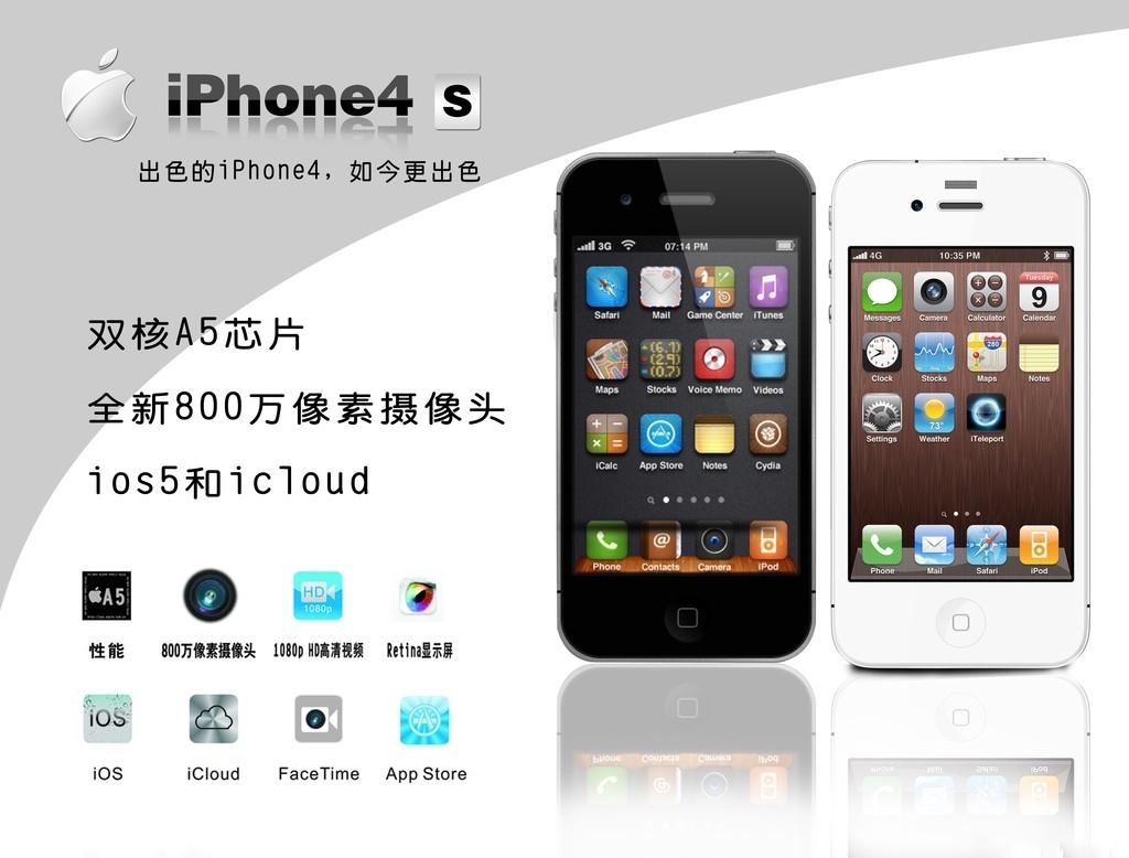 【苹果 iphone 4s(16gb)促销】苹果
