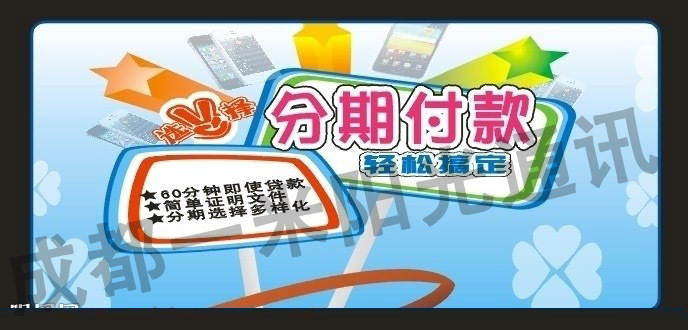 养生堂pop手绘海报_捷信分期手绘海报_手绘