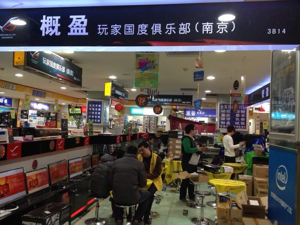 南京概盈装机(授权经销商)
