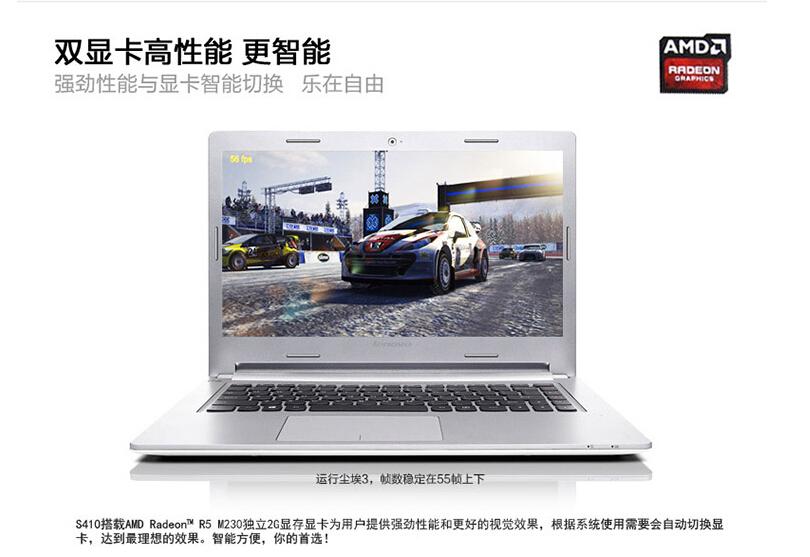 济南联想笔记本电脑s435高性能 高清炫彩屏 双显卡切换 轻薄便携
