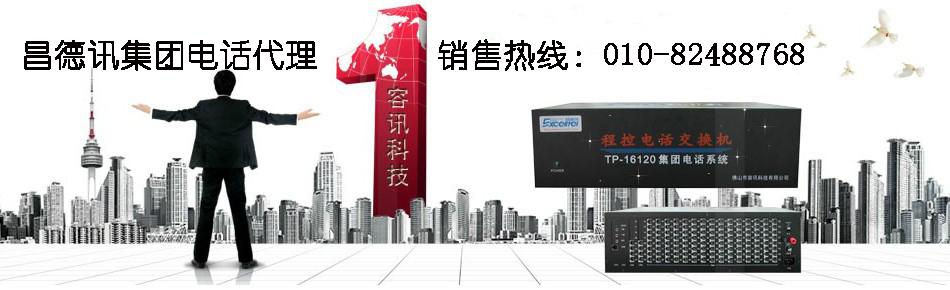昌德讯集团电话程控交换机批发 免费送货安装
