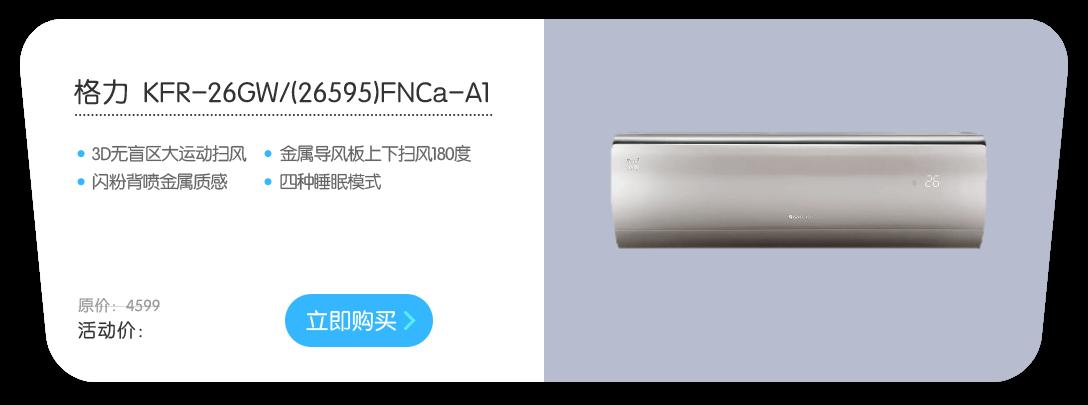 格力 KFR-26GW/(26595)FNCa-A1   12