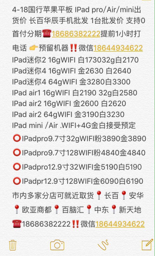 【苹果iPadAir(16GB/WiFi版)v苹果】iPadAiriphone5限量绿色图片
