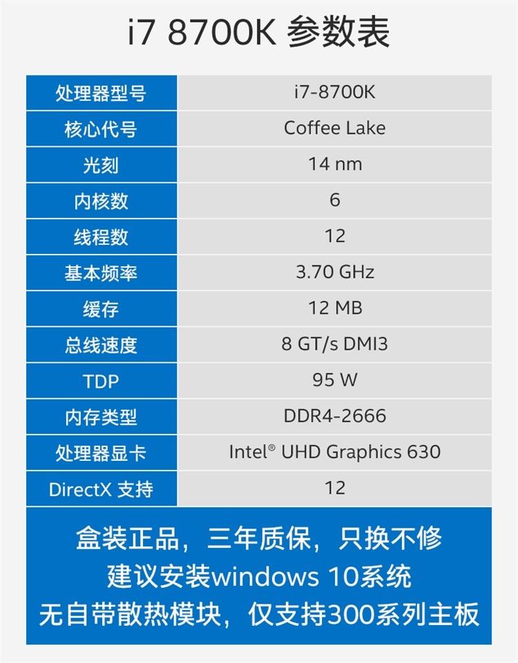 Intel\/英特尔 i7 8700K 八代中文盒装CPU台式电