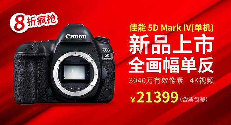 ���� 5D Mark IV(����)