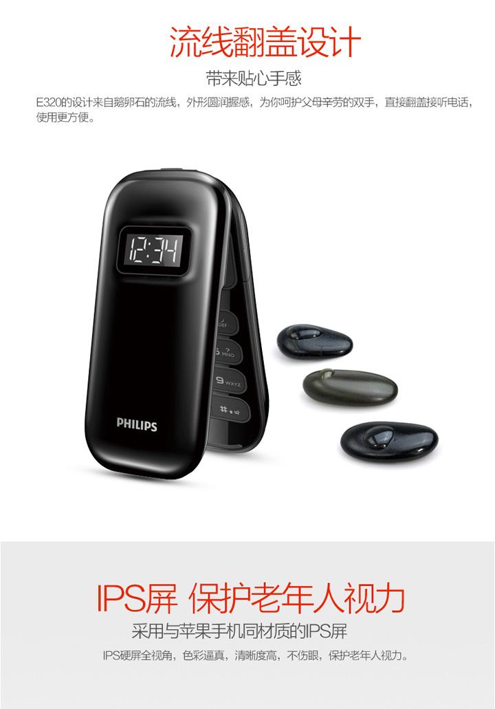 飞利浦 e320【报价_图片