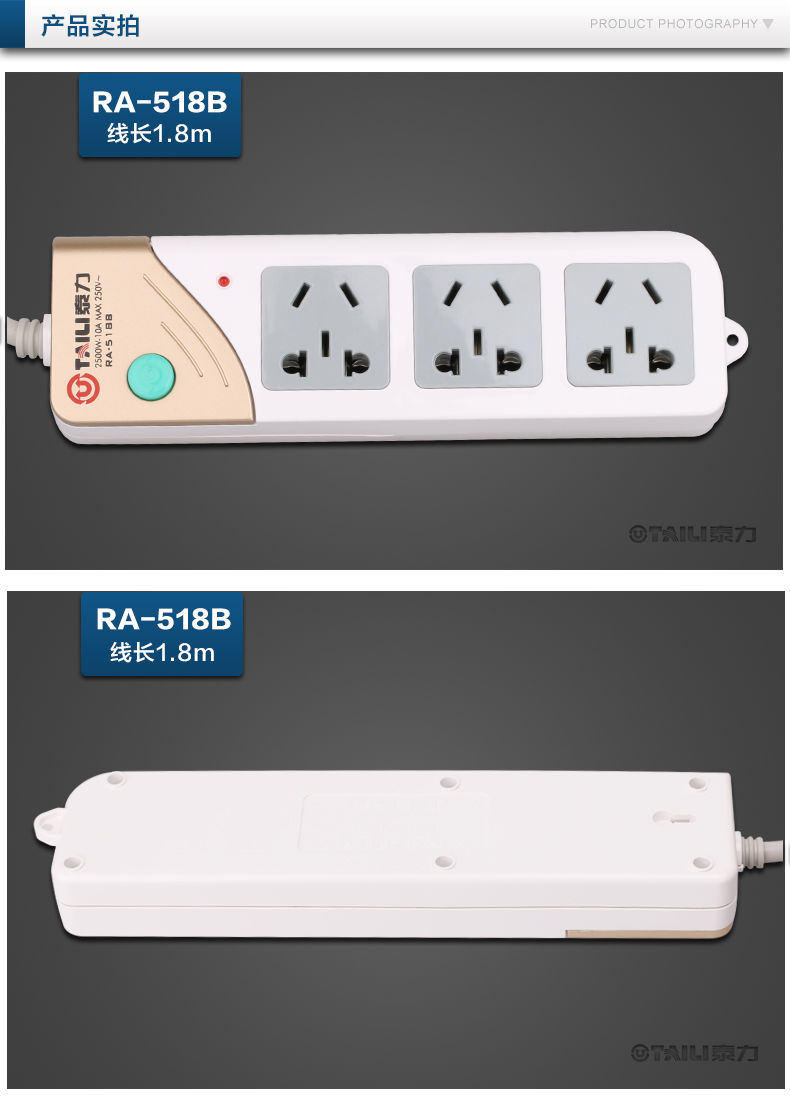 泰力*插座接线板插线板独立开关防触电儿童保护门3孔插板1.8米/3米