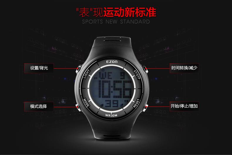 宜准(ezon)多功能运动手表 l008