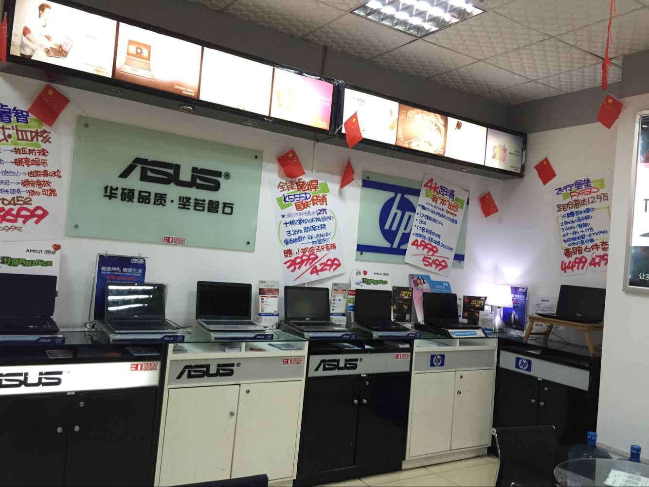 华开电脑企业店