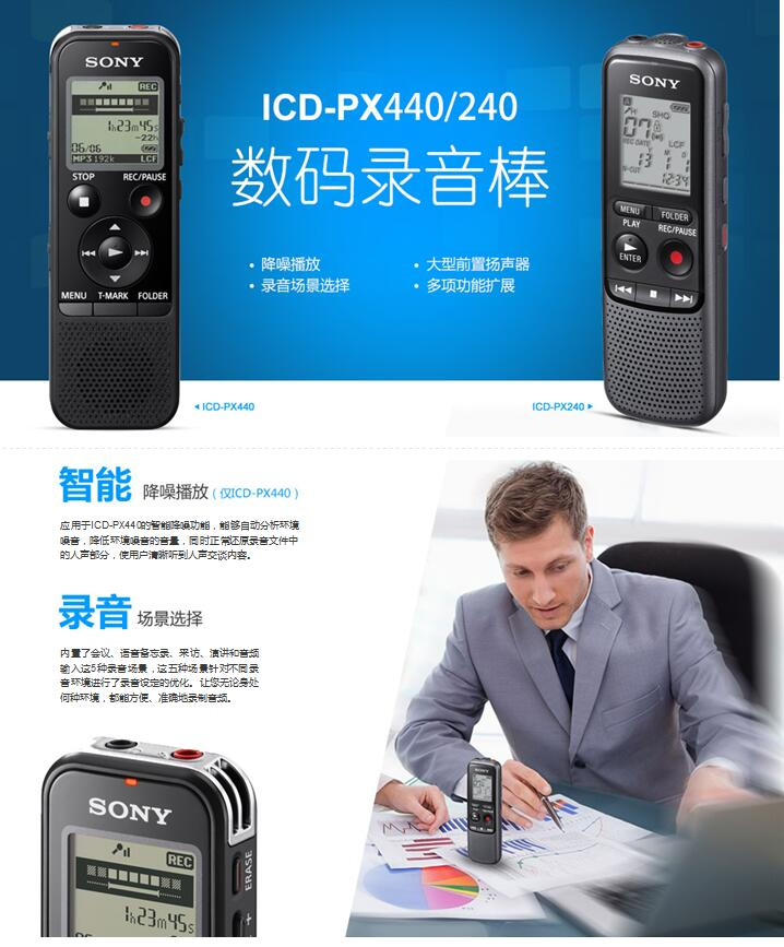 索尼icdpx240