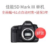 佳能5D Mark III 单反