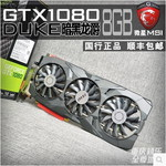 微星 GeForce GTX 1080 DUKE 8G 暗黑龙爵