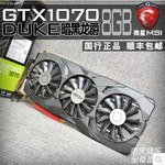 微星 GeForce GTX 1070 DUKE 8G 暗黑龙爵