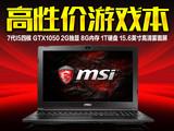 【开学大促】微星北京旗舰店天猫专卖店GP62M七代i7促销直减600
