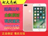限时促销,苹果 iPhone 7 Plus(全网通)