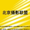 北京摄影联盟