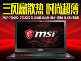 【开学大促】微星北京旗舰店天猫专卖店GS63 1050TI促销直减200