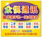 资阳众悦通讯(分期0首付)