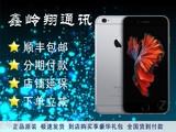 【鑫岭翔通讯】苹果 iPhone 6S Plus(全网通)