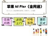 苹果 iPhone 6S Plus(全网通)现货特价出售南宁送货上门