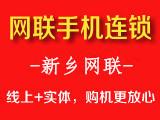 新乡网联(实体认证店)