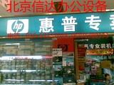 北京信达办公(惠普授权店)