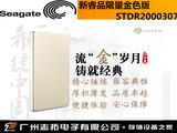 619元限时抢2.5存 2TB限量版希捷新睿品移动硬盘STDR2000307