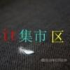 广州旭联(授权经销商)