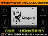 手机专享509元购金士顿UV400 240G  SSD 固态硬盘