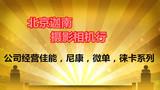 北京迦南镜头批发商