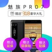 【现货直降200元】魅族 PRO7 标准版/全网通 64G 移动联通电信4G手机