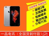 【下单送移动电源+钢化膜+防爆壳】苹果iPhone 6S(全网通 )【顺丰包邮,支持验证,上门自取更优惠,详情咨询在线客服】