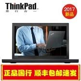 【ThinkPad授权专卖 顺丰包邮】ThinkPad X270(20K6A00YCD)