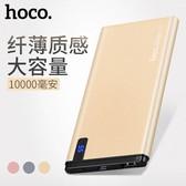【包邮】浩酷 B25汉贝克移动电源 10000mAh数显手机快速移动充电宝