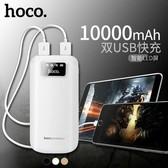 【包邮】浩酷B26贝坦移动电源10000毫安双USB输出手机充电宝移动电源