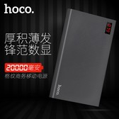 【包邮】浩酷 B17A 20000毫安聚合物双输出快充格纹款手机移动电源