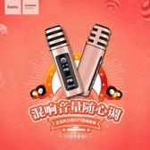 【包邮】浩酷 BK2 迈巴手机麦克风 唱吧 K歌达人 全民K歌话筒
