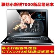 【Lenovo授权专卖 顺丰包邮】联想 小新 锐7000(i7 7700HQ/4GB/1TB)