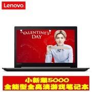 【lenovo授权专卖 顺丰包邮】联想 小新 潮5000(i5 7200U/4GB/1TB)