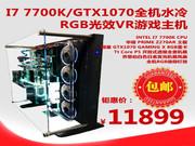 I7 7700K/GTX1070全机水冷RGB光效VR整机DIY*组装电脑游戏主机