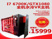 I7 7700K/GTX1080全机水冷组装台式电脑发烧游戏VR整机diy主机