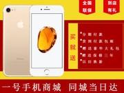 【当日达】【12期/0息  现货发 赠送大礼包】128G 苹果 iPhone 7(国际版/全网)
