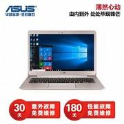 【ASUS授权专卖】 U306UA6200(i5-6200.8GB/512GB)13.3寸 win10