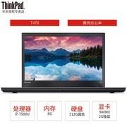 【ThinkPad 授权专卖】T470(20HDA00PCD)I7-7500/8G/256G/2G/w10