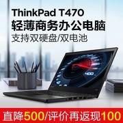 【ThinkPad授权专卖】 T470(20HDA00QCD)I7-7500/8G/512G/2G/win10