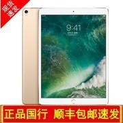 【Apple授权专卖 顺丰包邮】苹果 10.5英寸iPad Pro(64GB/WLAN)