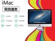【大孚科技  品质保证】苹果 iMac(MF885CH/A)