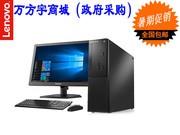 联想 扬天 M4000e商用台式机(i5 6500/8GB/1TB/2G独显)支持内存硬盘升级顺丰包邮同城可免费送货上门
